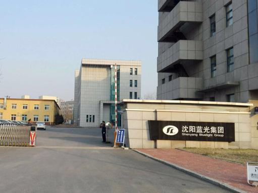 沈阳市蓝光自动化技术有限公司
