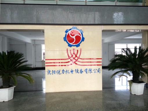 沈阳优力机电设备有限公司