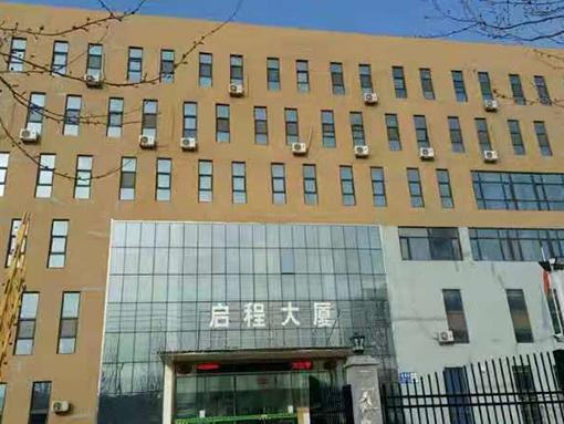 沈阳臻跃供应链管理有限公司