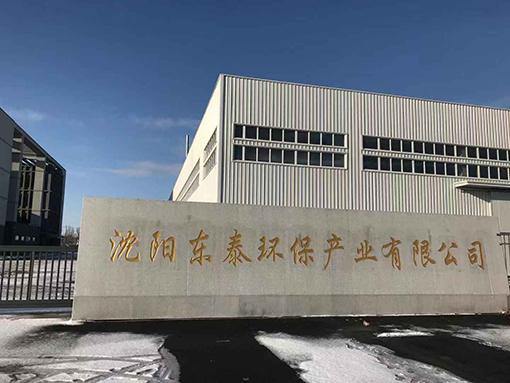 沈阳东泰环保产业有限公司