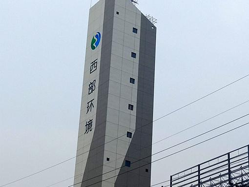沈阳西部垃圾焚烧发电厂
