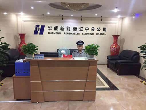 华能新能源股份有限公司