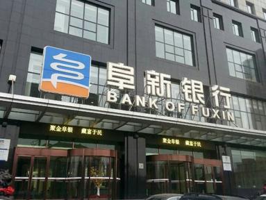 阜新银行(沈阳分行及各支行)
