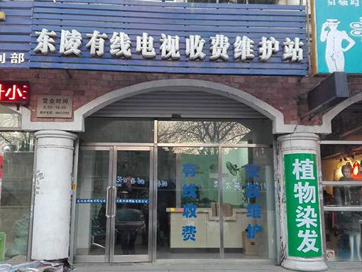 沈阳市浑南传媒网络有限责任公司